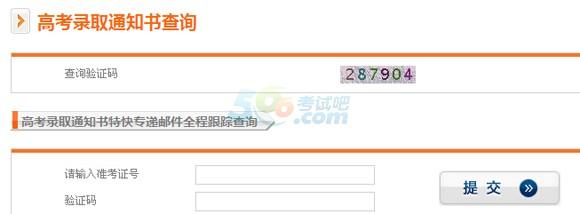 2015年上海高考录取通知书查询