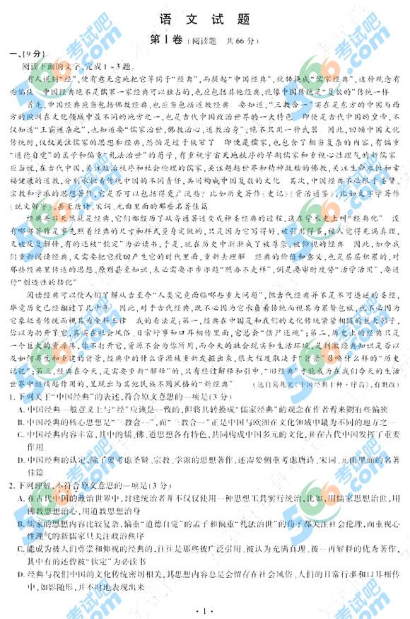2015年安徽高考语文试题及答案(官方)