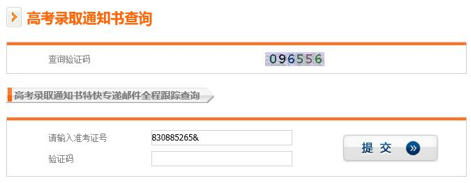 大专录取通知书查询_2017年黑龙江高考录取通知书查询入口开通