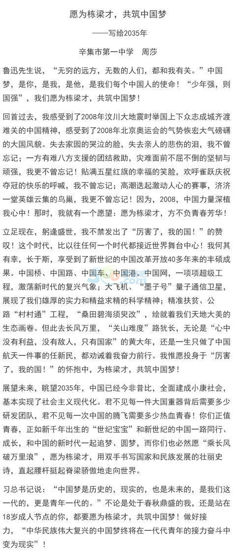 2018高考全国卷i作文范文:愿为栋梁材 共筑中国梦