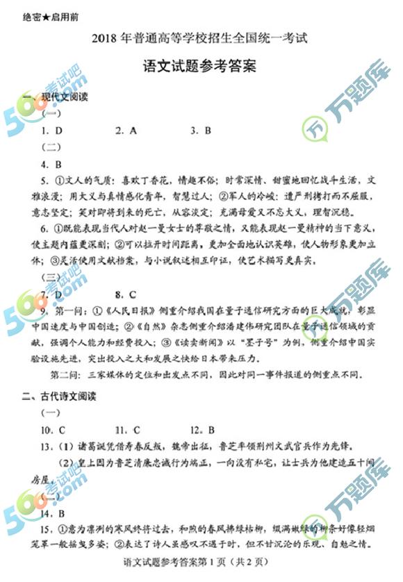 考试吧:2018年高考江西语文答案