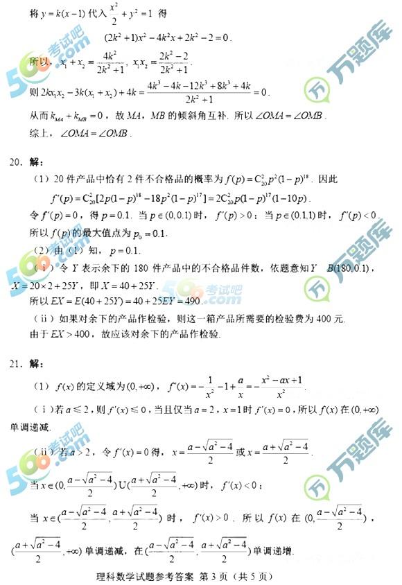 考试吧:2018年全国卷I高考数学答案(理科)