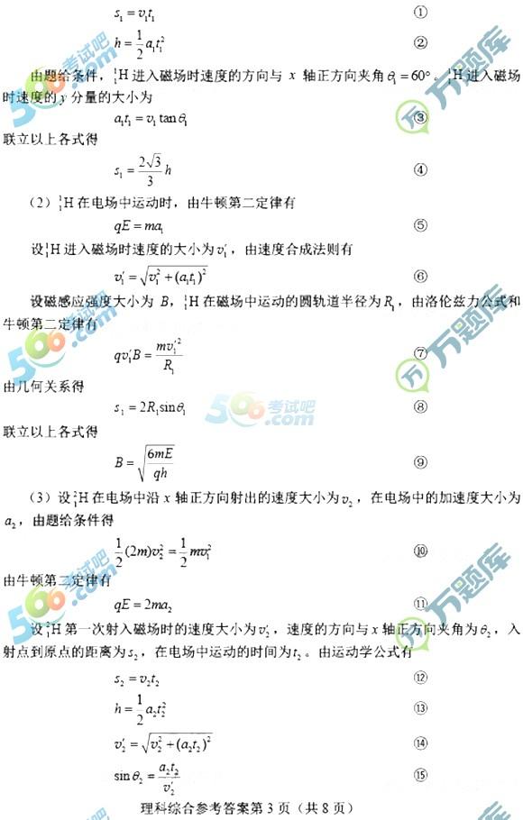 考试吧:2018年广东高考理综答案