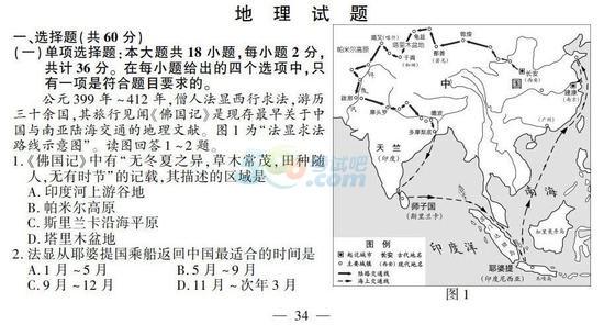 2018年江苏高考地理试题及答案(官方版)