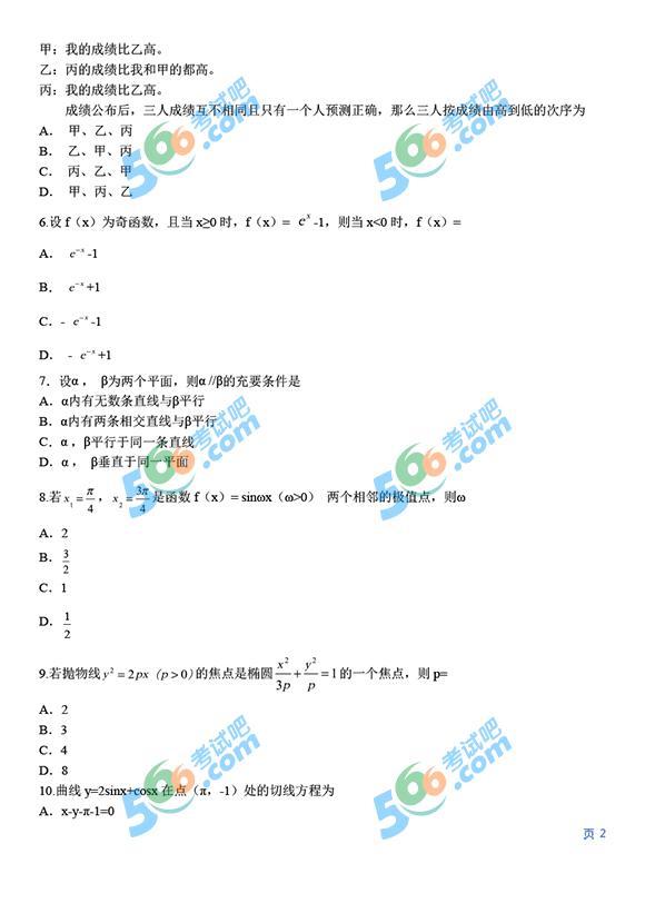 2019年高考数学真题(文科