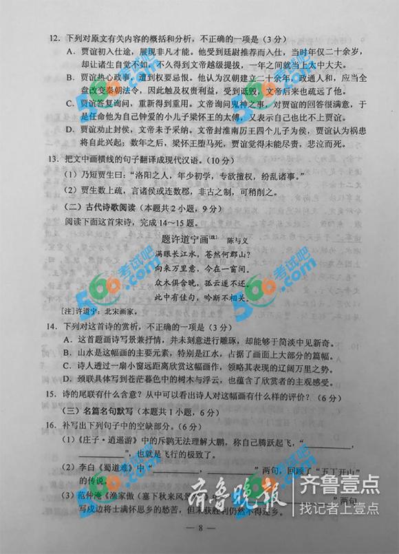 2019年高考湖南语文真题及答案(官方版)