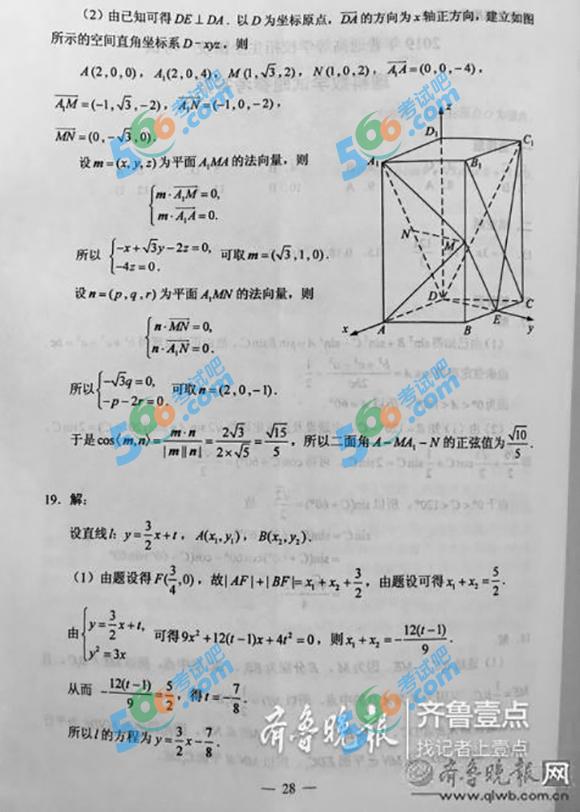 2019年高考全国卷I数学真题及答案(理科 官方版)