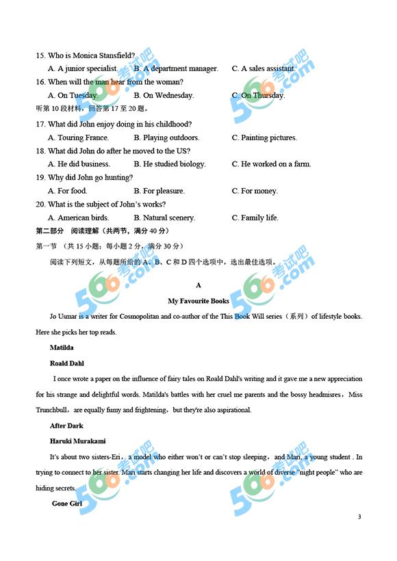 2019年高考全国卷Ⅱ英语真题及答案