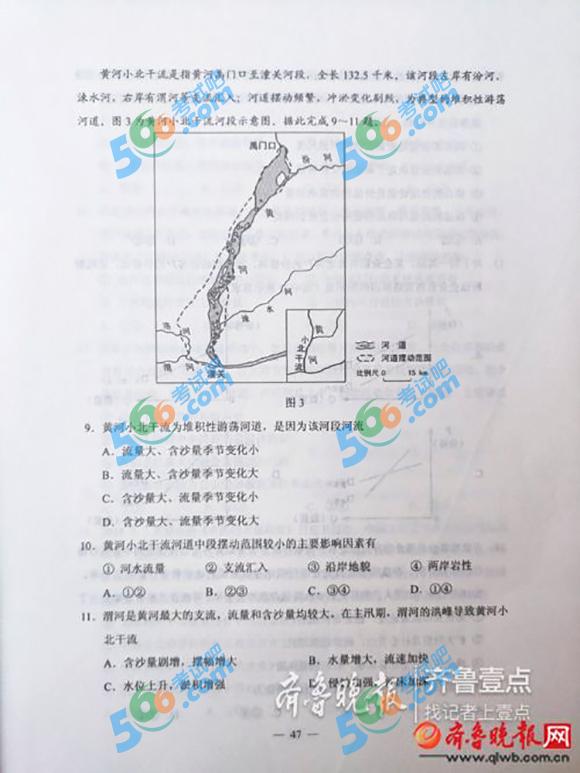 2019年高考全国卷I文综真题及答案(官方版)