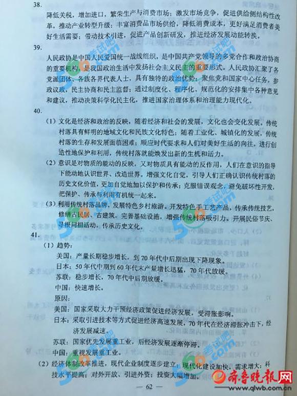 2019年高考山西文综真题及答案(官方版)