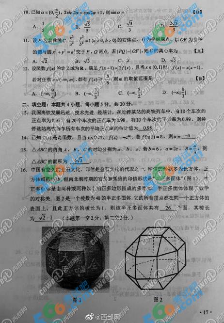2019年宁夏高考数学真题及答案(理科 官方版)