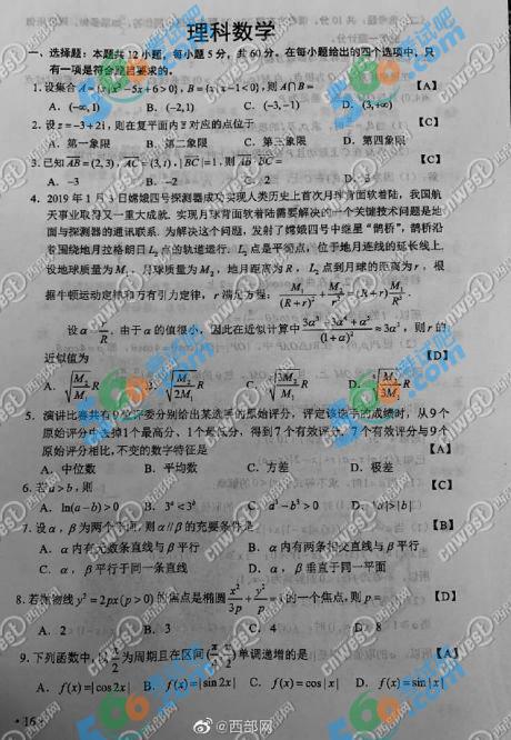 2019年高考全国卷Ⅱ数学真题及答案(理科 官方版)