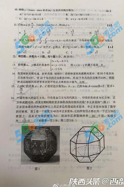 2019年高考内蒙古数学真题及答案(文科?官方版)