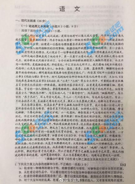 2019年高考全国卷Ⅱ语文真题及答案(官方版)