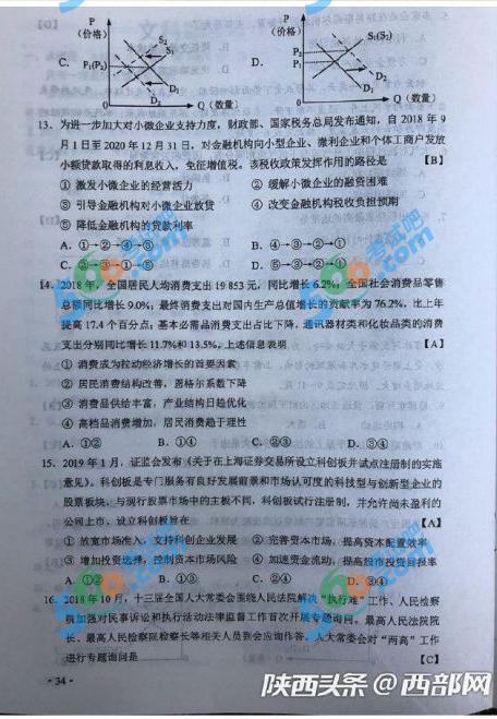 2019年高考全国卷Ⅱ文综真题及答案(官方版)
