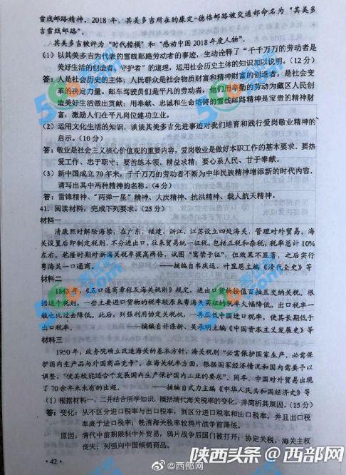 2019年青海高考文综真题及答案(官方版)