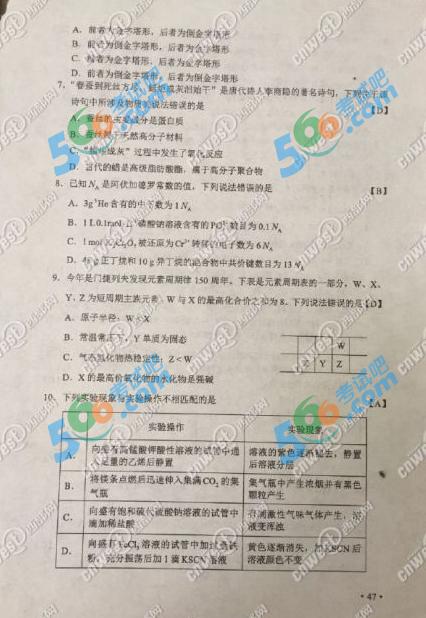2019年高考全国卷Ⅱ理综真题及答案(官方版)