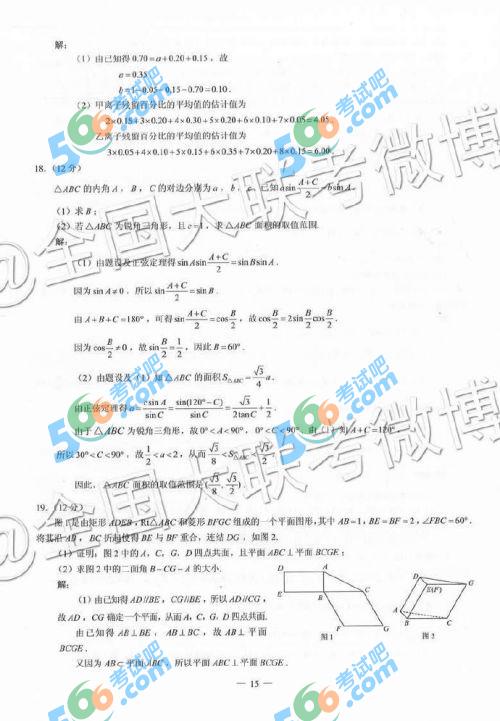2019年高考全国卷Ⅲ数学真题及答案(理科 官方版)