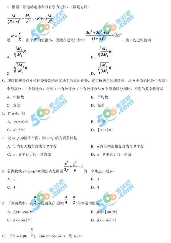 2019年高考辽宁数学真题及答案(理科清晰版)
