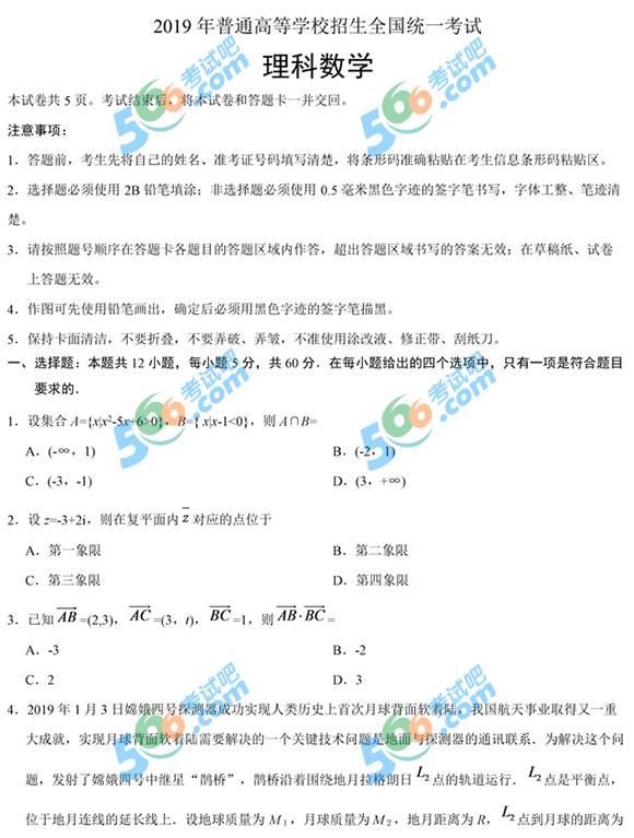 2019年高考全国卷Ⅱ数学真题及答案(理科清晰版)