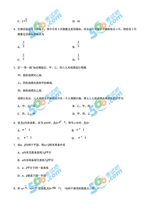 2019高考辽宁数学真题及答案(文科?清晰版)