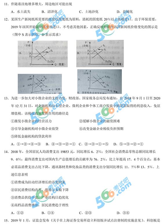 2019年高考辽宁文综真题及答案(图片清晰版)