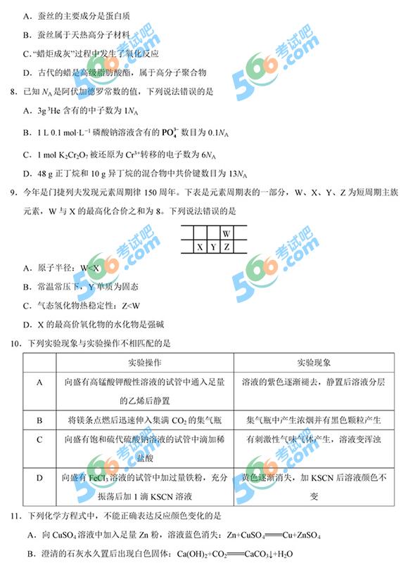 2019年青海高考理综真题及答案(图片清晰版)