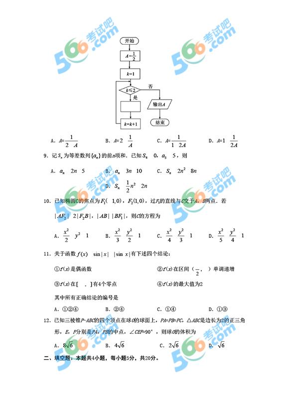 2019年广东高考数学真题及答案(理科 清晰版)