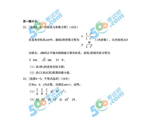 2019高考全国卷I数学真题及答案(理科 清晰版)