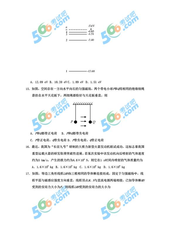 2019年广东高考理综真题及答案(图片清晰版)