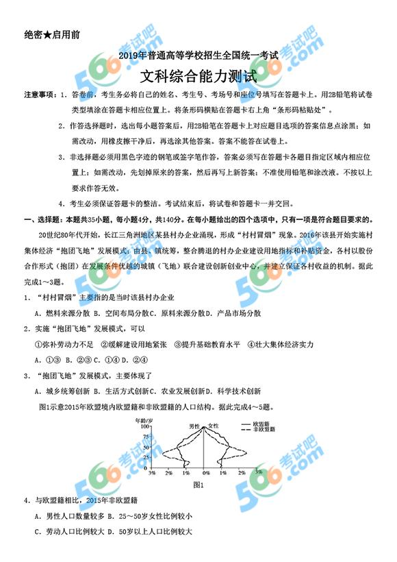 2019年高考江西文综真题及答案(图片清晰版)