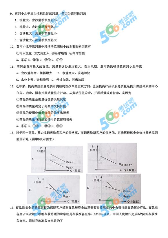 2019年高考全国卷I文综真题及答案(图片清晰版)
