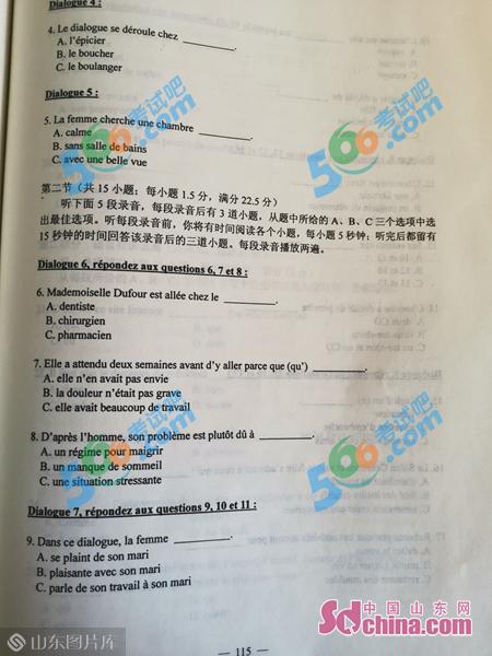 2019年山东高考法语真题及答案(官方版)