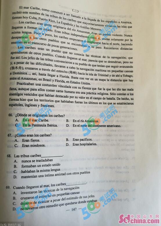 2019年山东高考西班牙语真题及答案(官方版)