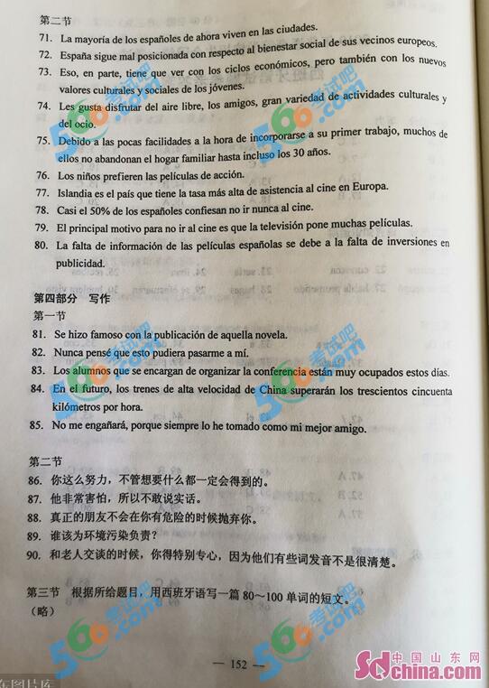 2019年重庆高考西班牙语真题及答案(官方版)