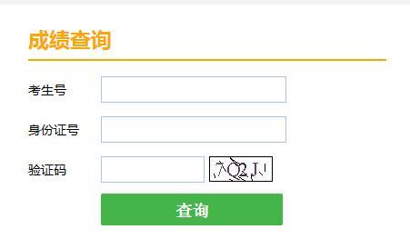 天津2020高考英语科目第一次考试成绩查询入口开通