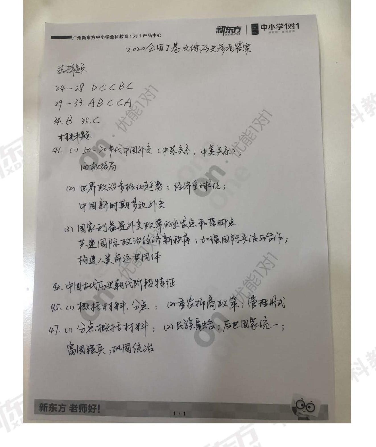 2020年高考全国卷I理综化学答案(广州新东方)