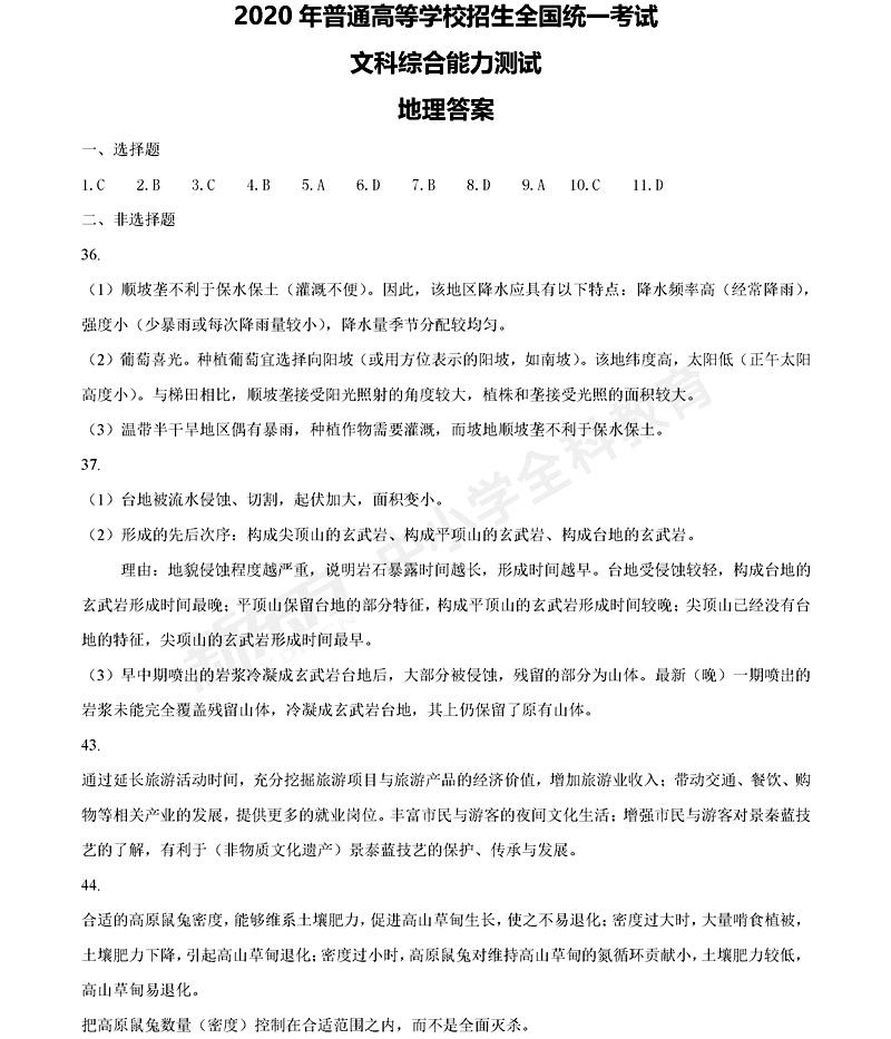 2020年高考全国卷I理综地理答案(厦门新东方)