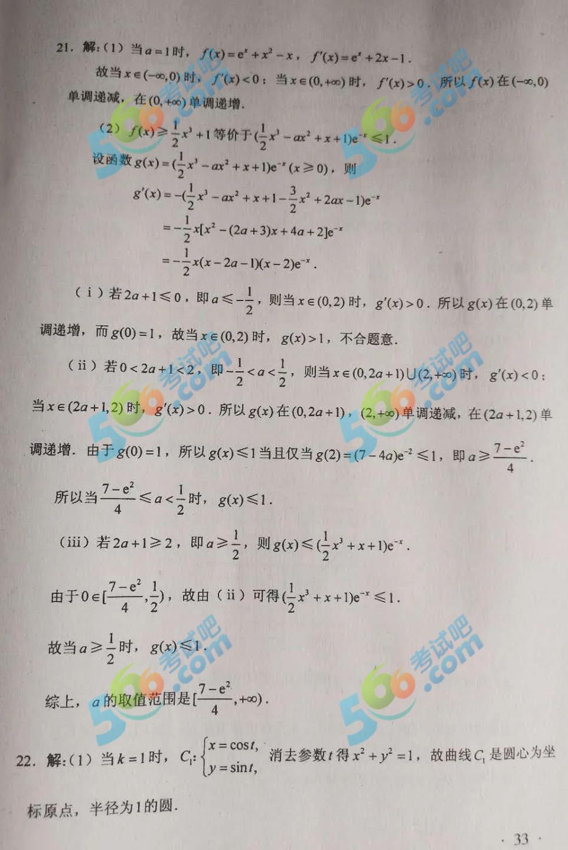 2020年高考全国卷I理科数学答案(官方版)