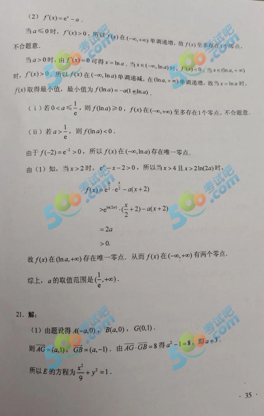 2020年高考全国卷I文科数学答案(官方版)