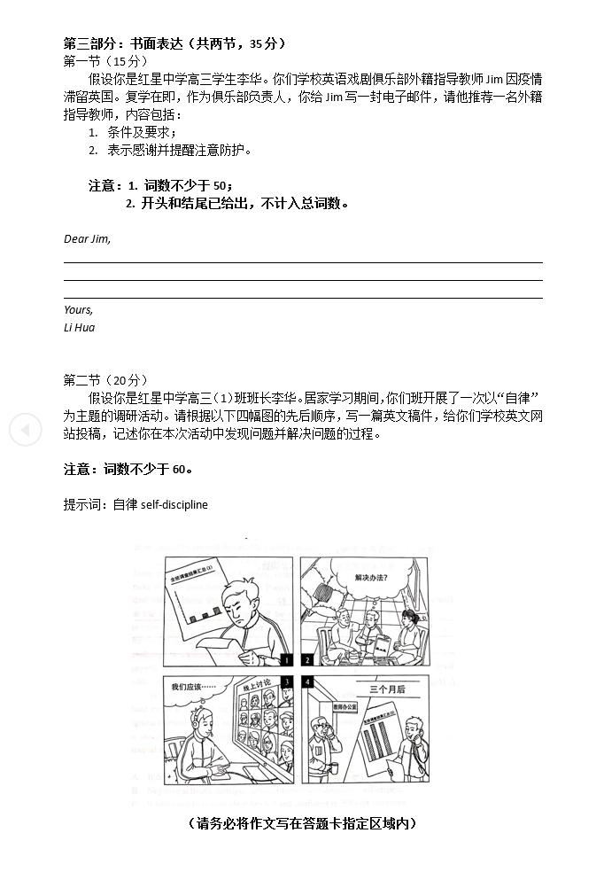 2020年北京高考英语作文题目已公布