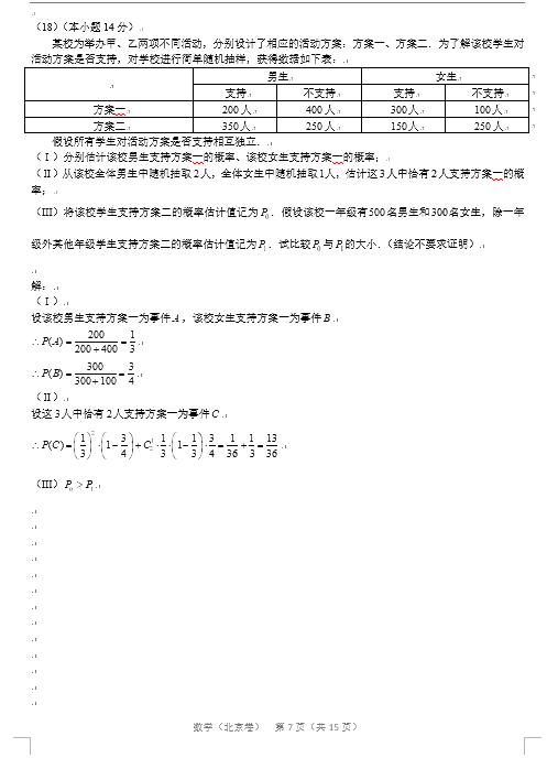 2020年北京高考数学真题及答案已公布