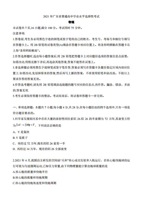 2021年广东高考物理真题已公布