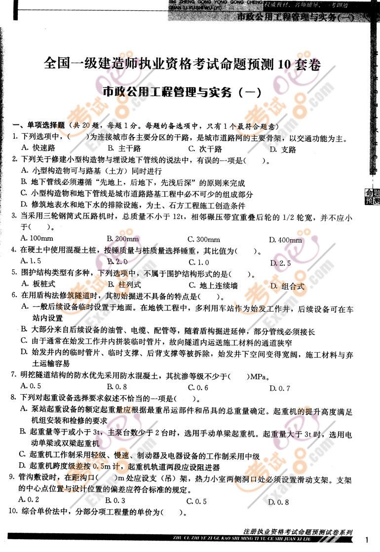 北京2019年一级建造师合格证书-证书领取时间-证书办... -233网校