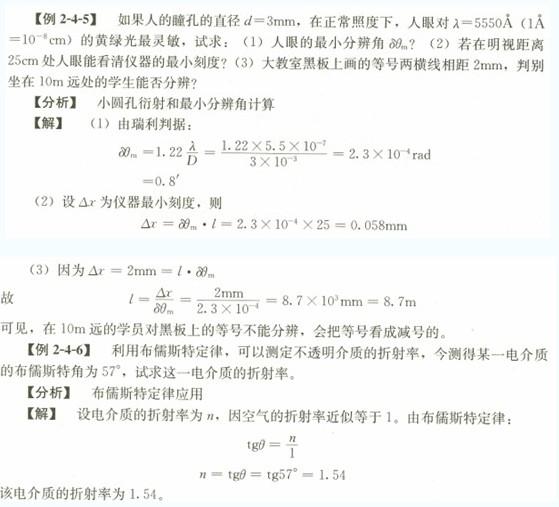 2010二级结构工程师备考:自然光和偏振光习题(5)