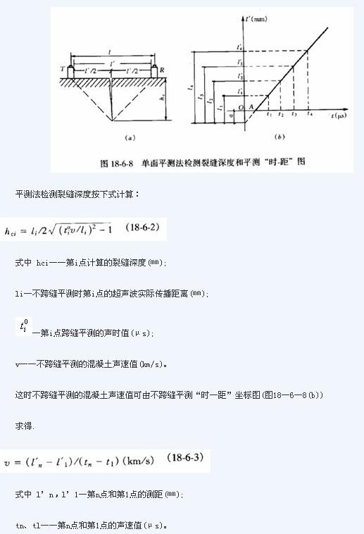 2011结构工程师-结构非破损检测技术辅导(4)