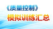 2013设备监理师《质量控制》模拟训练汇总
