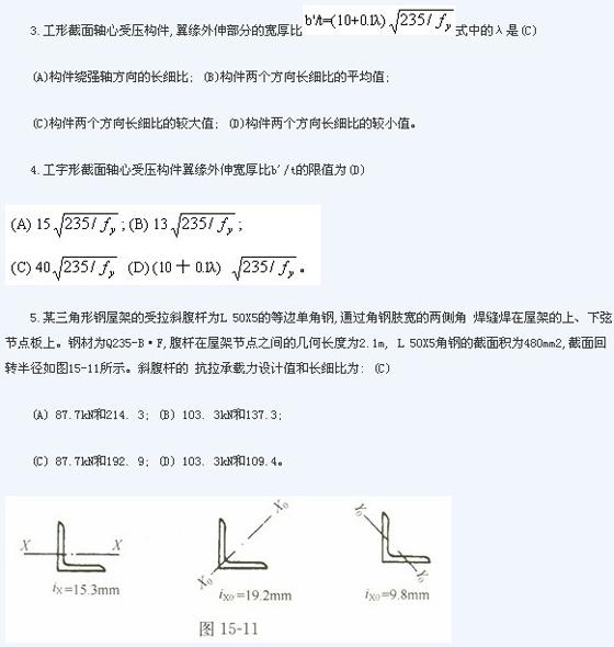 2011结构工程师考试备考:钢结构考点习题(4)