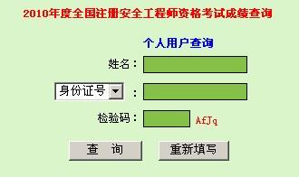 广东汕尾市2010年注册安全工程师考试成绩查询入口