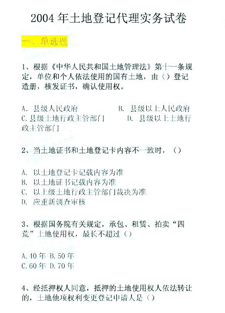 2004年全国土地登记代理人《代理实务》真题试卷1